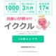 【イククル】無料会員募集!1500万人突破!
